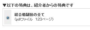 tokuten_kakutou.jpg