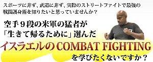 combatfighting.JPG